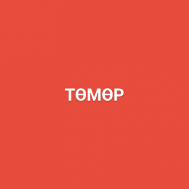 Tumur