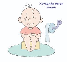 Хүүхдийн өтгөн хаталтыг хүнсээр анагаах нь
